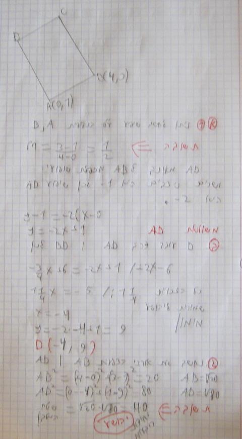 גיאומטריה אנליטית 3 יחידות גיאומטריה אנליטית שיפוע ישר חיתוך של שני ישרים שטח מלבן  בגרות במתמטיקה 3 יחידות שאלון 803 גיאומטריה אנליטית קייץ 2010