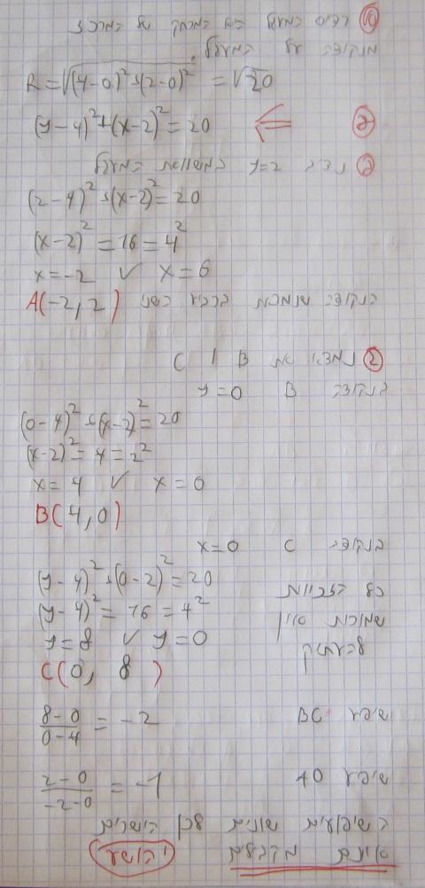 גיאומטריה אנליטית 3 יחידות גיאומטריה אנליטית מעגל מרחק בן שתי נקודות נקודות חיתוך של מעגל עם הצירים שיפוע של קווים מקבילים  בגרות במתמטיקה 3 יחידות שאלון 803 גיאומטריה אנליטית מעגל קייץ 2010
