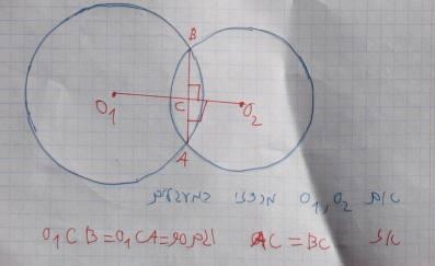 קטע מרכזים במעגל מאונך וחוצה את המיתר המשותף