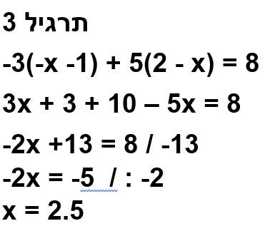 פתרון תרגיל 3