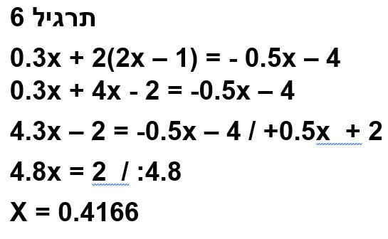 פתרון תרגיל 6