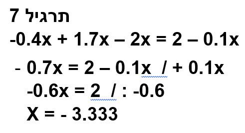 פתרון תרגיל 7