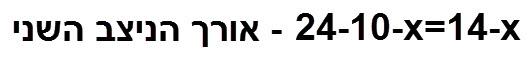 אורך הניצב השני הוא 14 מינוס X