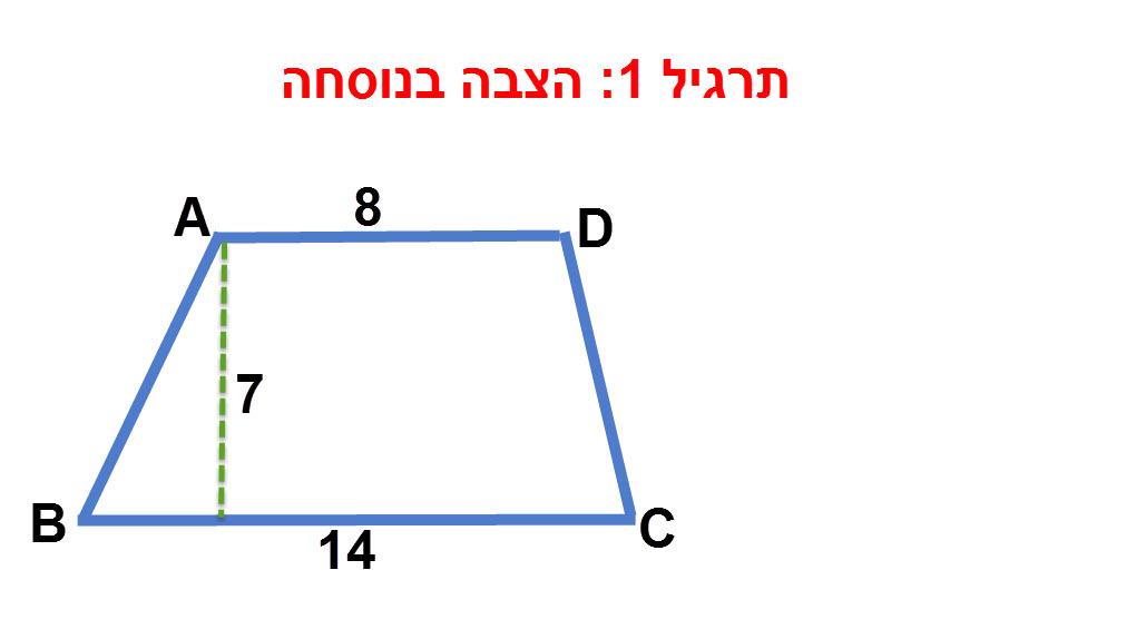"""נתון טרפז שאורך הבסיס הקטן AD=8 ס""""מ. הבסיס הגדול BC=14 ס""""מ. גובה הטרפז הוא 7 ס""""מ. מה שטח הטרפז?"""