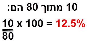10 מתוך 80 הם 10/80 * 100 = 12.5%