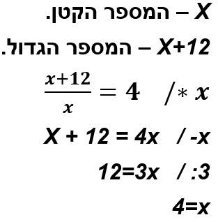תרגיל 3 בניית משוואה ופתרונה