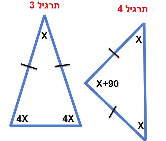 שרטוט תרגילים 3 ו 4 במשולש שווה שוקיים