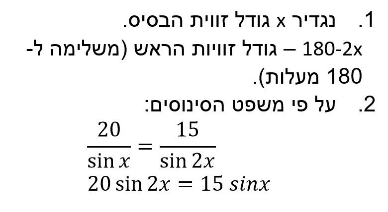 פתרון התרגיל, משפט הסינוסים