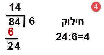 84:6=14