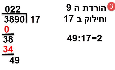 3890:17