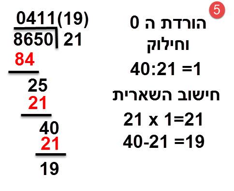 8560:21 = 411 ושארית 19