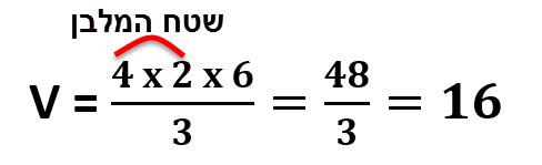 48:3=3 : 2*4*6 16=48:3
