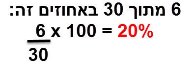 6 מתוך 30 באחוזים זה (6/30) * 100 = 20%
