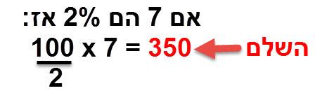 אם 7 הם 2% אז 7 * (100/2) = 350 הוא השלם.