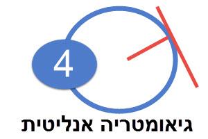 גיאומטריה אנליטית 4 יחידות