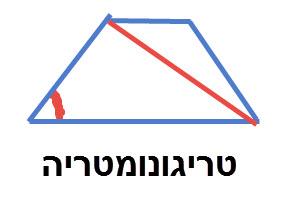 טריגונומטריה