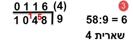 1048:9 = 116 עם שארית 4