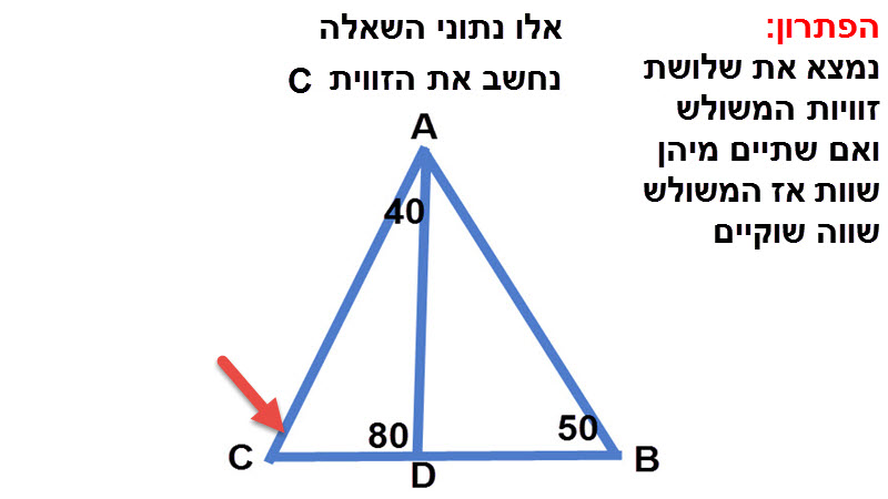 Isosceles-triangle-prove-problem-2