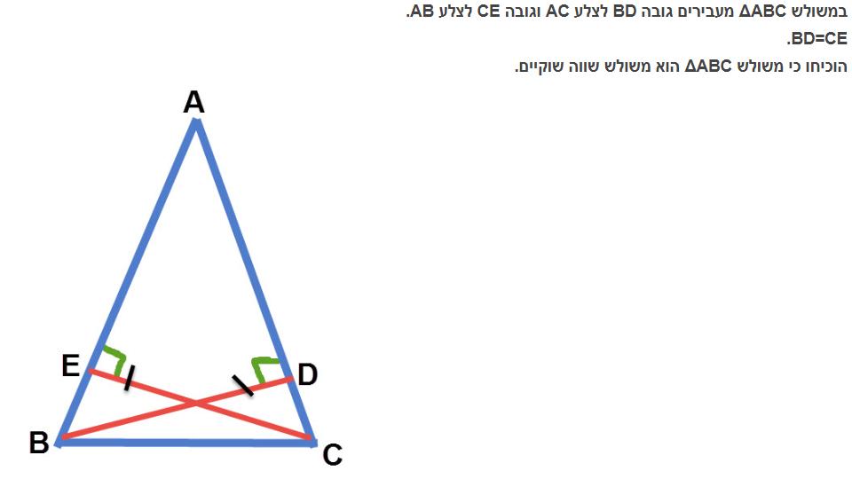 Isosceles-triangle-prove-problem-4-10