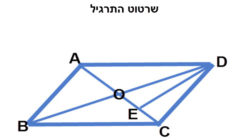 Parallelogram-problems-10