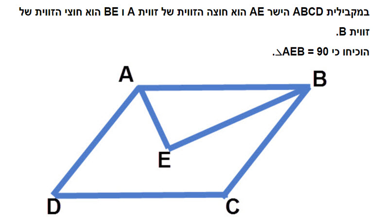 Parallelogram-problems-11