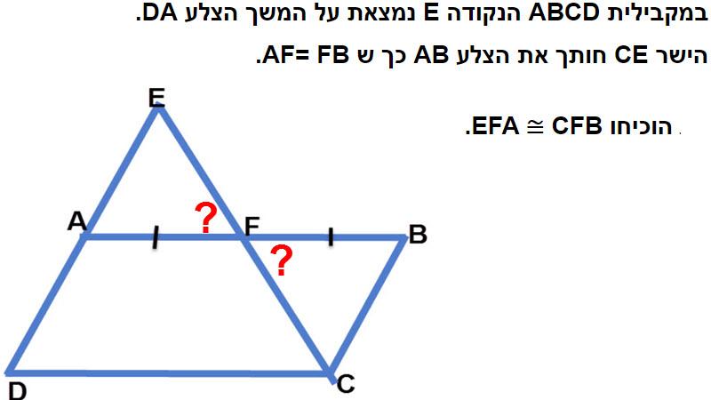 Parallelogram-problems-12