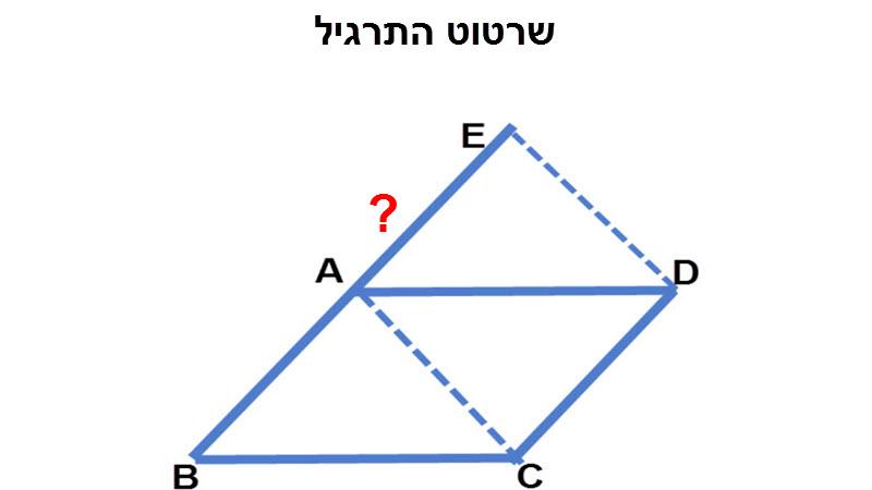 Parallelogram-problems-4