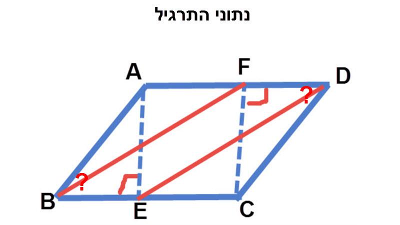 Parallelogram-problems-5