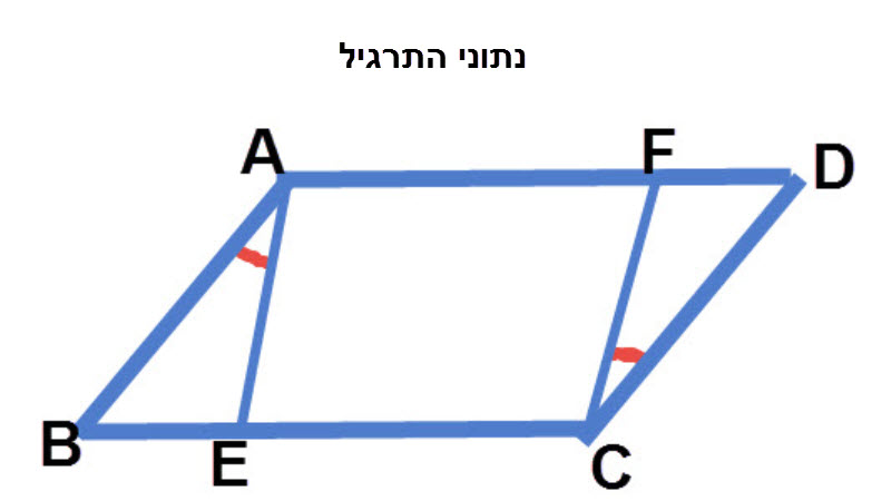 Parallelogram-problems-7