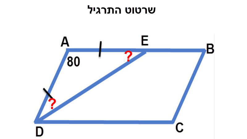 Parallelogram-problems-9
