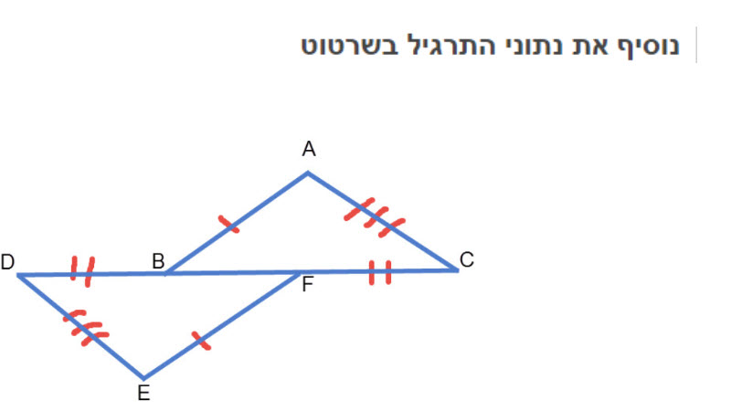 congruence-of-triangles-8-10