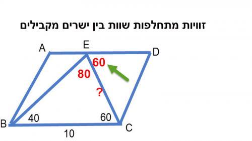 Parallelogram-problems-13-4