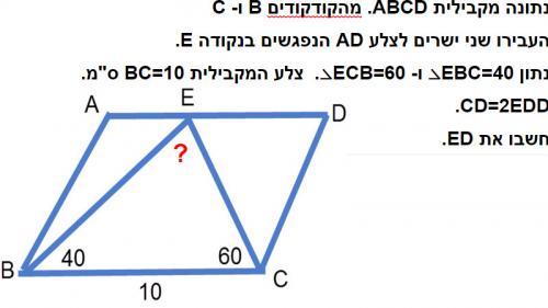 Parallelogram-problems-13