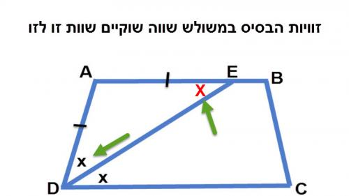 Trapezoid-problems-5-2